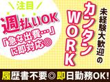 株式会社GROP 神戸オフィス/0047のアルバイト情報