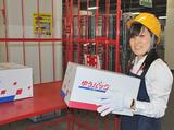 和泉郵便局のアルバイト情報
