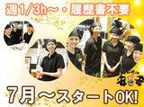 七輪焼肉 安安 新松戸店のアルバイト情報