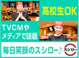 スシロー 戸塚駅前店のアルバイト情報