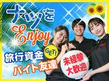 鳥メロ 福島駅東口店【AP_1017_1】のアルバイト情報