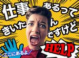 株式会社グランシーズ【新宿西口】のアルバイト情報