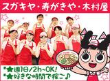 スガキヤ 木曽川イオンモール店のアルバイト情報