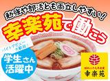 幸楽苑 イトーヨーカドー甲府昭和店のアルバイト情報