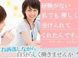 株式会社グラスト 福岡オフィス(勤務地:福岡ドーム周辺エリア)のアルバイト情報