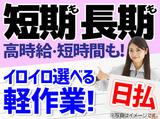 株式会社オープンループパートナーズ 仙台北支店のアルバイト情報