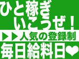 (株)セントメディア SA事業部東 幕張支店 SPTのアルバイト情報