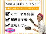 オリジン弁当 イオン草津店のアルバイト情報