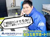 株式会社アスクゲートノース 千歳店 ※千歳エリアのアルバイト情報