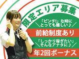 ダイナム ※綾瀬・亀有エリアのアルバイト情報