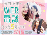 (株)セントメディアSA西 福岡 RTのアルバイト情報