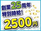 株式会社ゼロン ※勤務先:徳島県板野郡藍住町のアルバイト情報