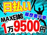 株式会社ライズエース 大阪南営業所:[04]のアルバイト情報