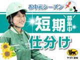 ヤマト運輸(株)千里中央支店のアルバイト情報