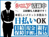 株式会社FUSECO ※新宿エリアのアルバイト情報