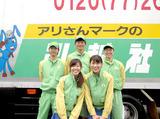 アリさんマークの引越社 北九州西支店 ※勤務地:小倉北区のアルバイト情報