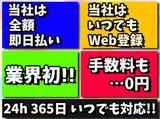 【各務原市エリア】株式会社エントリー 岐阜支店[8]のアルバイト情報