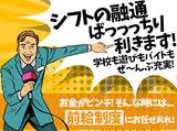 ダイナム 埼玉深谷花園店 ゆったり館のアルバイト情報