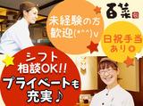 定食屋百菜 旬 アミュプラザ小倉店のアルバイト情報