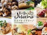 ビストロ ジドリーノ JRJP博多ビル店のアルバイト情報