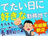 株式会社オープンループパートナーズ 札幌支店のアルバイト情報