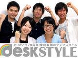 株式会社デスクスタイル 東海校 勤務地:上小田井駅のアルバイト情報