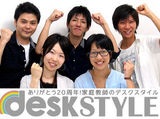 株式会社デスクスタイル 九州校 勤務地:熊本駅のアルバイト情報