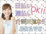 株式会社ブレイブ メディカル事業部 MD神奈川支店/MDK14のアルバイト情報