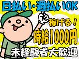 エヌエス・ジャパン株式会社のアルバイト情報