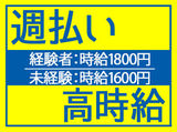 株式会社巧 勤務地:松本市周辺のアルバイト情報