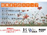 株式会社イデア 勤務地:名古屋市中川区富船町のアルバイト情報