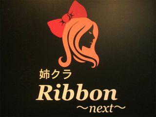 姉クラ Ribbon〜Next〜のアルバイト情報