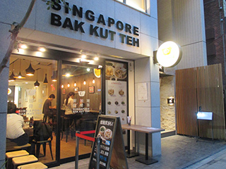 株式会社クロスロードファクトリー 新加坡肉骨茶のアルバイト情報