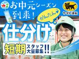 ヤマト運輸(株)平塚下島支店/伊勢原下糟屋センターのアルバイト情報