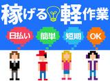 株式会社スリーピース 【勤務地:東京フラワーポート株式会社/葛西市場内】のアルバイト情報