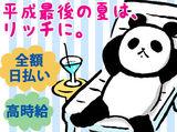 株式会社パットコーポレーション※勤務地:東川口駅 [No.5]のアルバイト情報