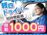 佐川急便株式会社 北見営業所のアルバイト情報
