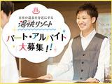 湯快リゾート リゾートホテル 志摩彩朝楽のアルバイト情報