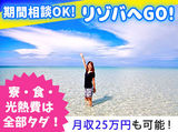 株式会社ヒューマニック リゾート事業部 大阪支店 :.MN18063176.:のアルバイト情報