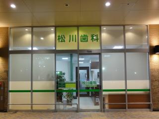松川歯科のアルバイト情報