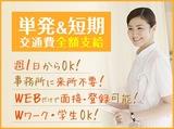 株式会社ルフト・メディカルケア (西日暮里)のアルバイト情報