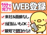 株式会社フルキャスト 埼玉支社 (川越エリア) /MNS0607F-6Eのアルバイト情報