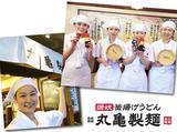 丸亀製麺イオン相模原店【110313】のアルバイト情報