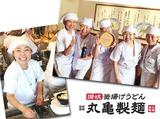 丸亀製麺ビナウォーク店【110927】のアルバイト情報