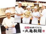 丸亀製麺松戸栗ヶ沢店【110274】のアルバイト情報