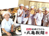 丸亀製麺函館店【110699】のアルバイト情報