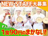 丸亀製麺マーサ21店【110207】のアルバイト情報