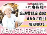 丸亀製麺甲府昭和店【110284】のアルバイト情報