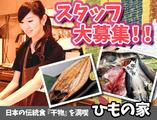 京急蒲田のひもの屋のアルバイト情報