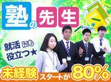 個別指導専門 創英ゼミナール 愛甲石田校のアルバイト情報